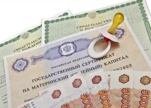 документы для материнского капитала