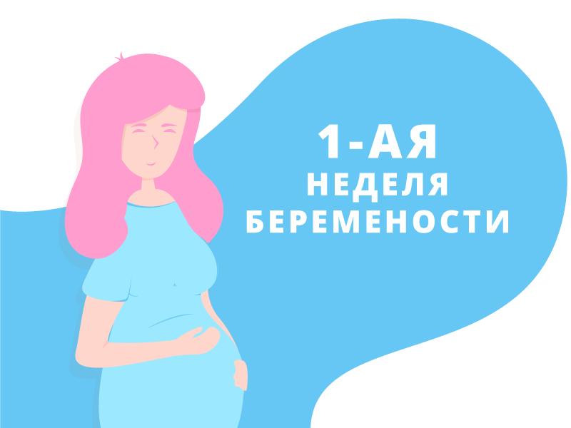 первая неделя беременности рисунок девушки