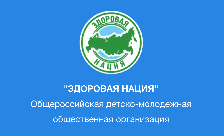 Общероссийская детско-молодежная общественная организация «ЗДОРОВАЯ НАЦИЯ»