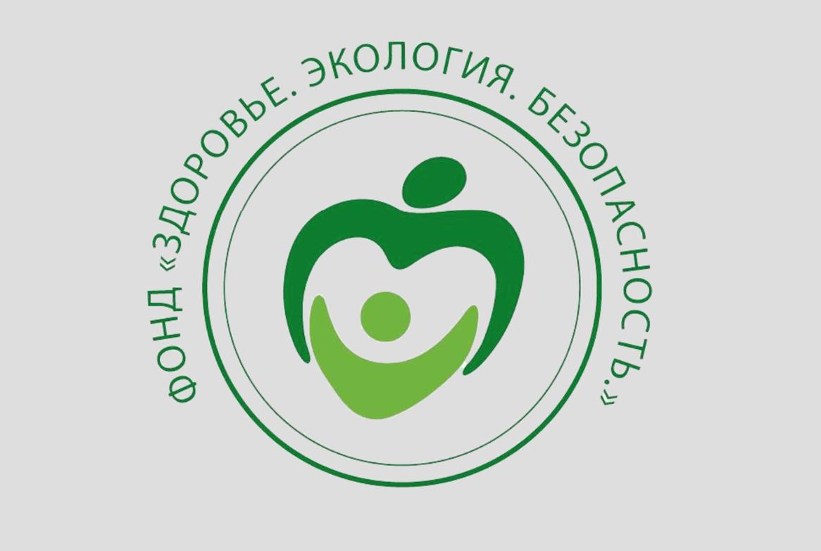 Фонд развития просветительских программ «Здоровье.Экология.Безопасность»